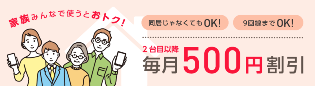 家族でも恋人でも同居じゃなくても500円割引!