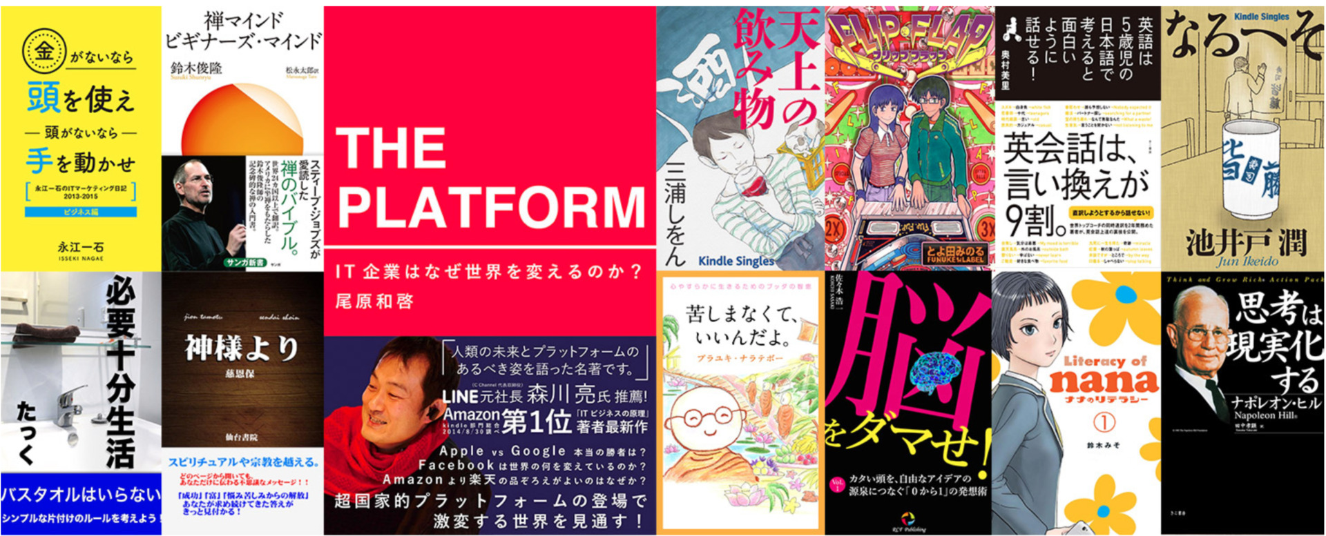 Kindle Unlimited読み放題