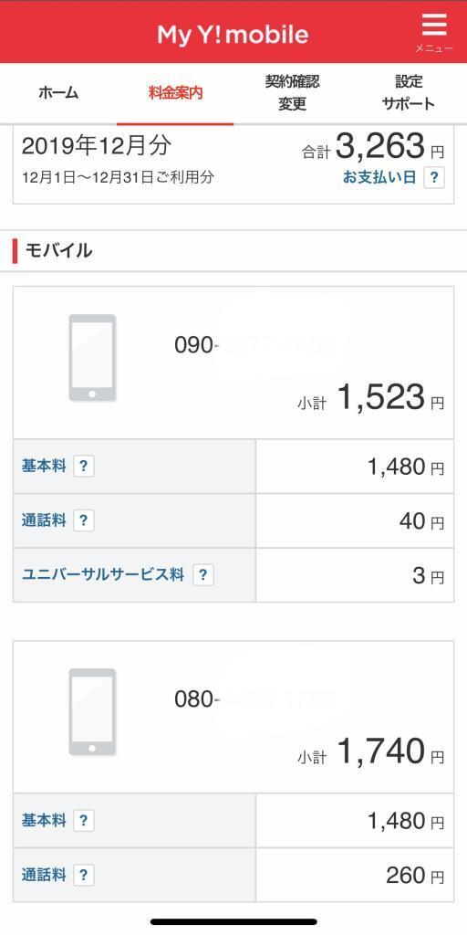 ワイモバイルの通信費はめちゃくちゃ安い!