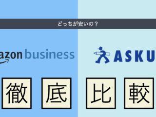 アマゾンビジネスxアスクル徹底比較