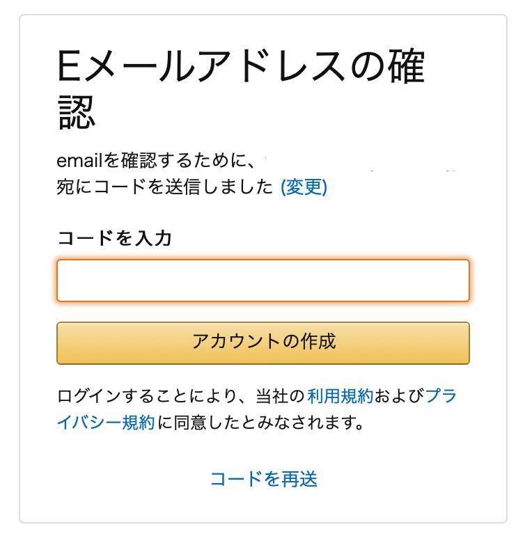 Amazonよりメールが届きますのでEメールから6桁の番号を確認しましょう