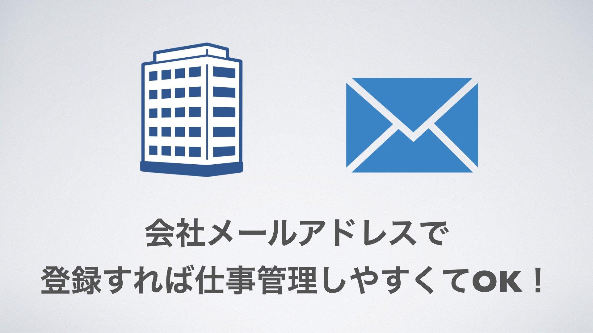 会社メールアドレスがあればAmazonビジネスは登録が簡単