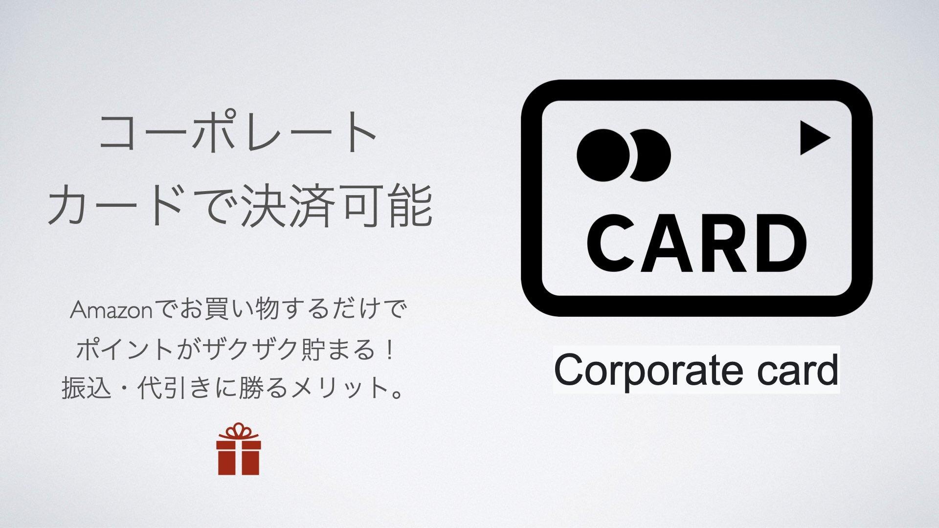 Amazonビジネスはコーポレートカード決済が可能なので、ポイントが貯まってお得!