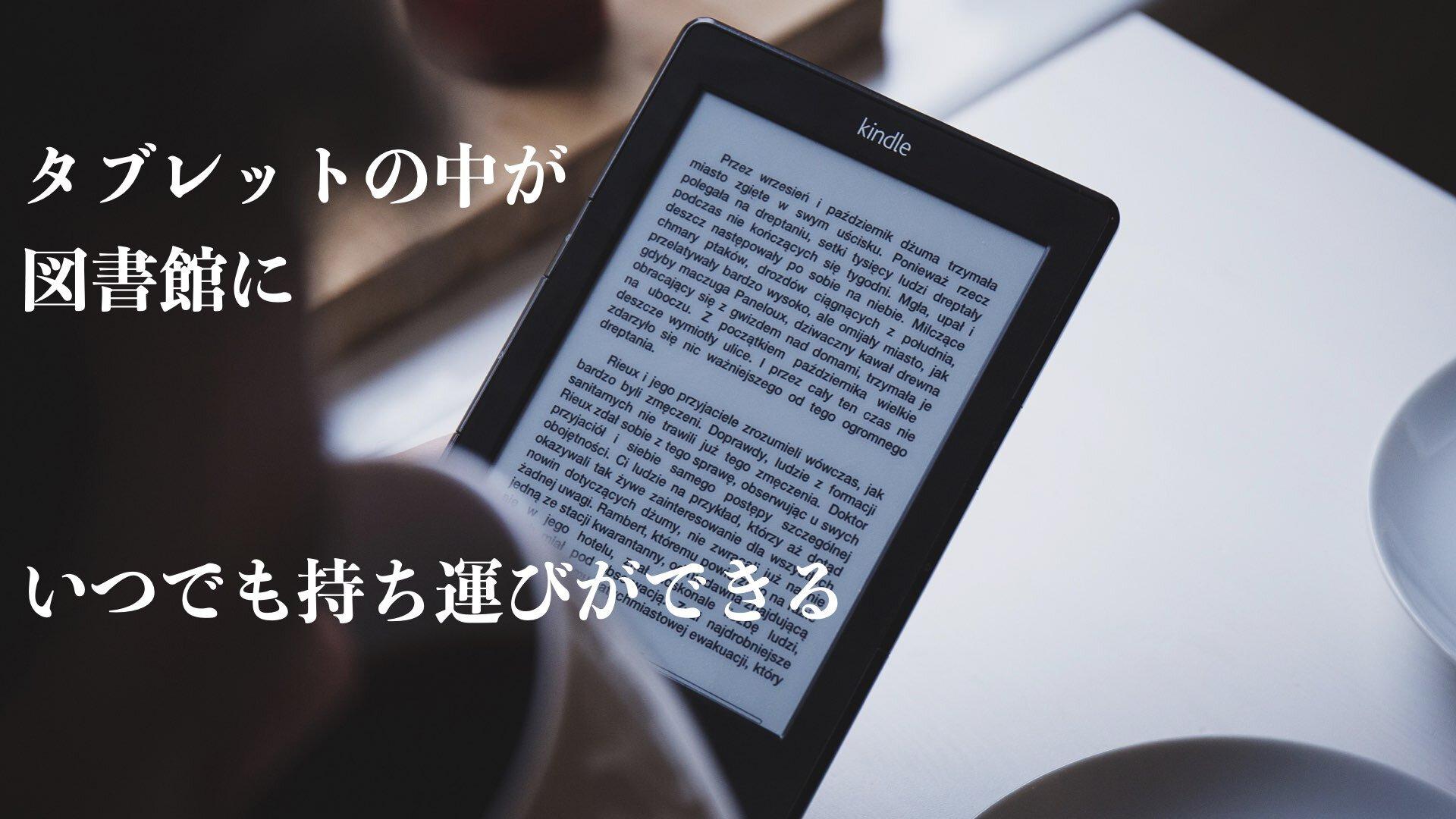 タブレットで本を読もう