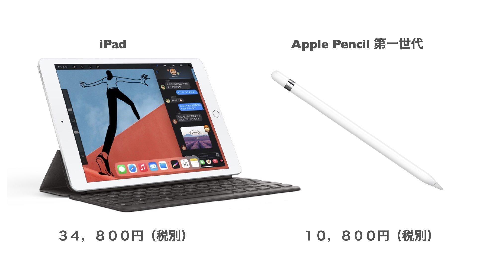 アップルペンシルを使える最安構成とは