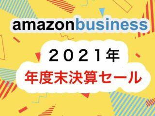 Amazonビジネス年度末決算セール2021年