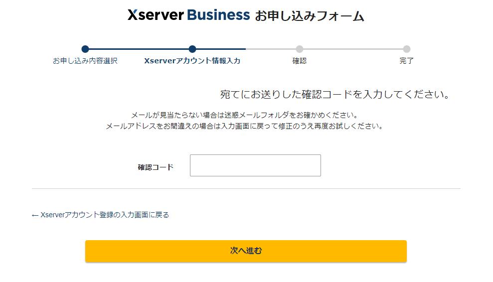 アカウント情報で入力したメールアドレスに確認コードが届きますのでコードを入力しましょう