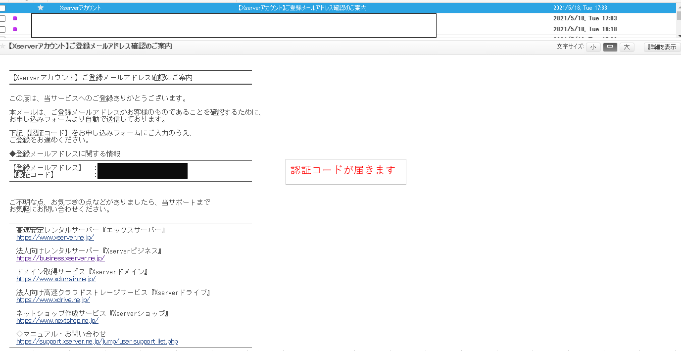 申込確認メールのサンプルです