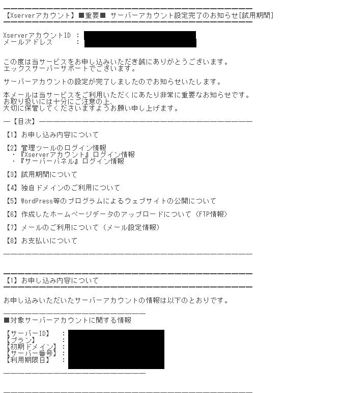 エックスサーバー 登録完了メール