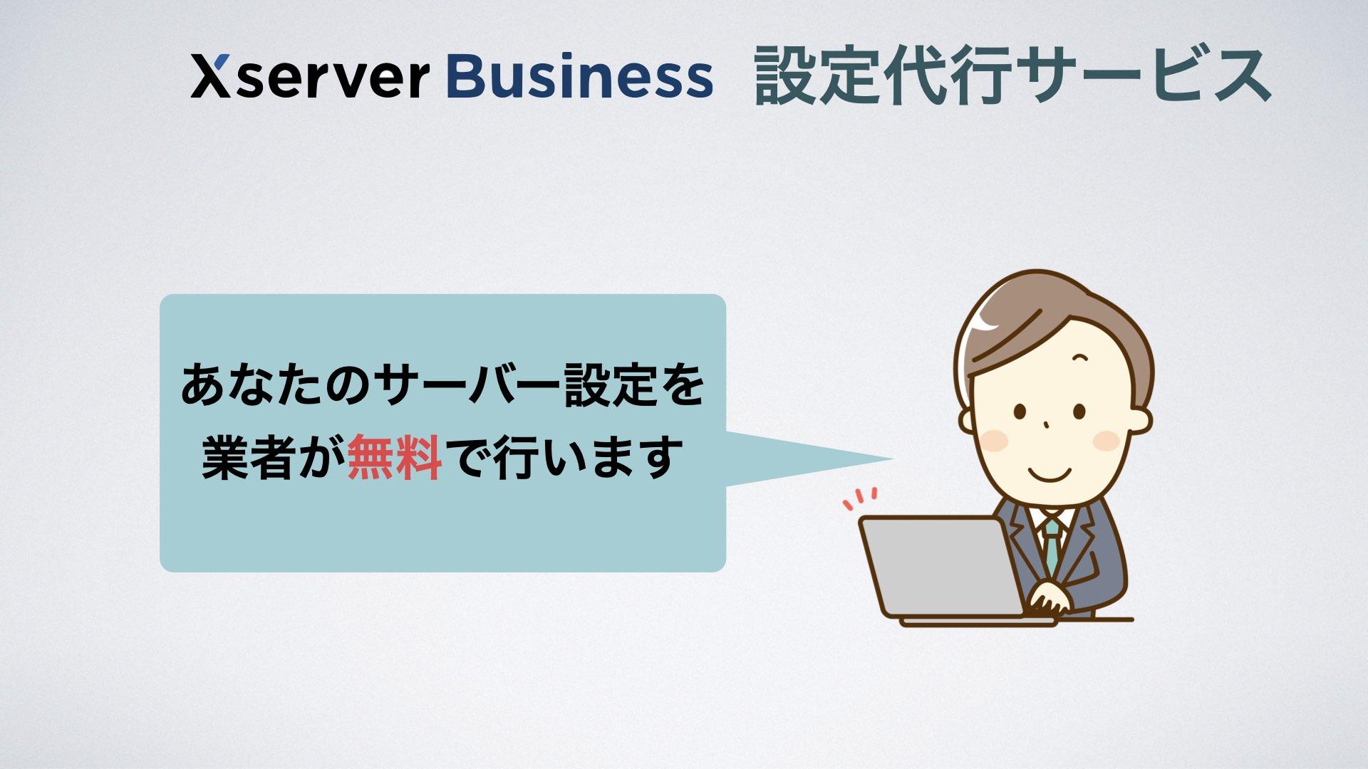 XSERVER Business 設定代行サービスで業務時間短縮