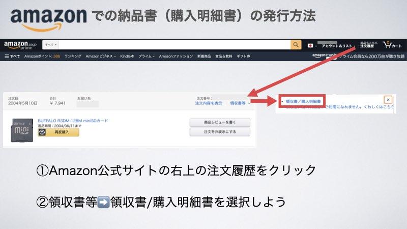 Amazon納品書発行方法