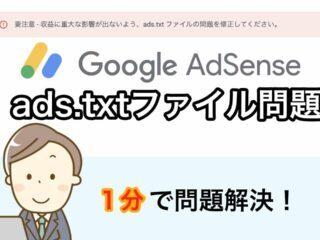 ads.txt重要なエラーが発生した場合