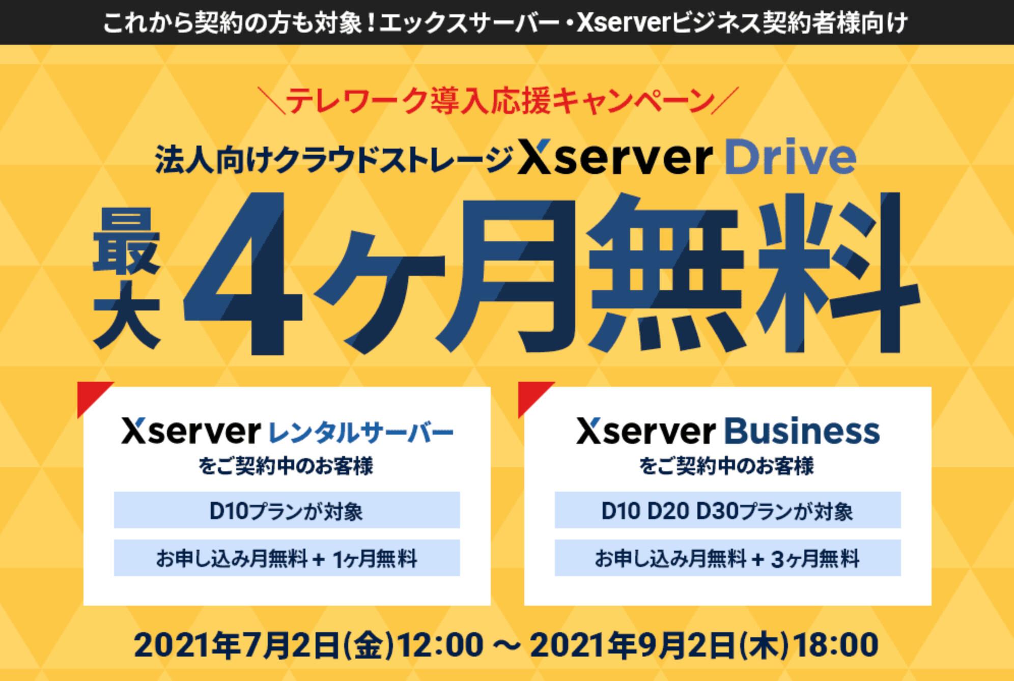 xserver-drive_trial