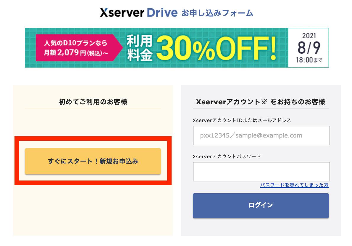 エックスドライブの申し込みフォーム画面。新規なら左の赤枠を選択します