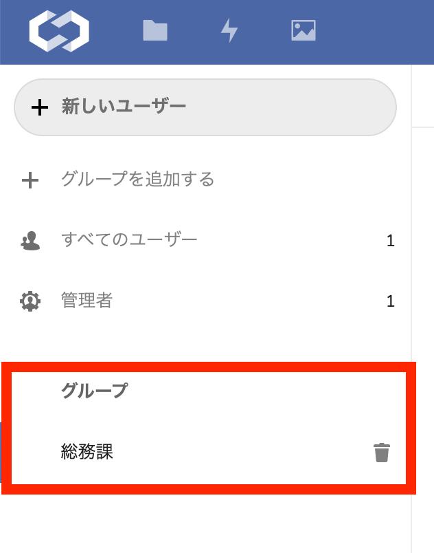 ユーザー・グループの追加方法【XserverDrive】