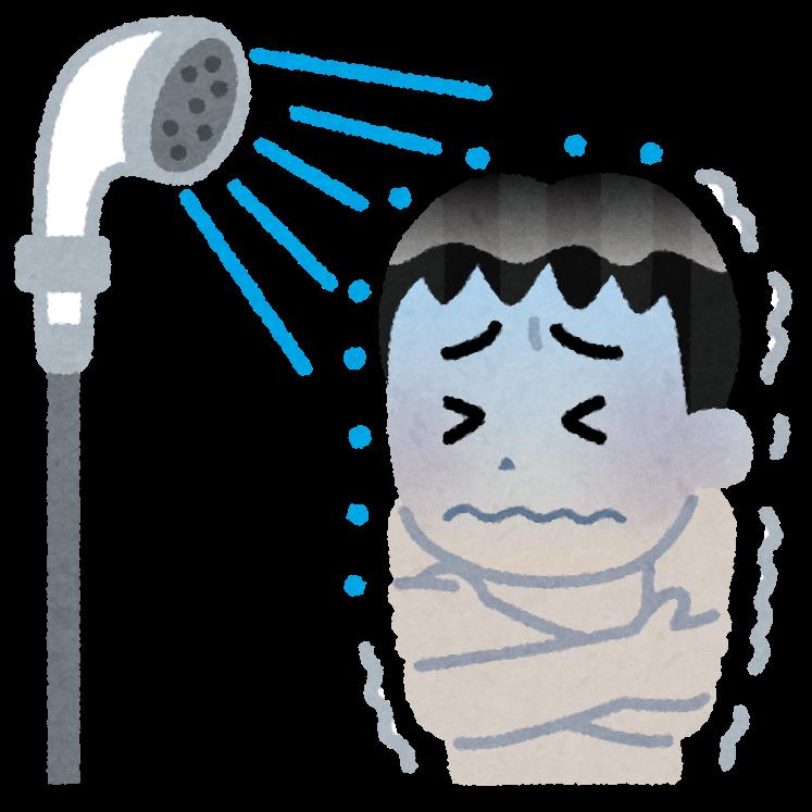 シャワー冷たい