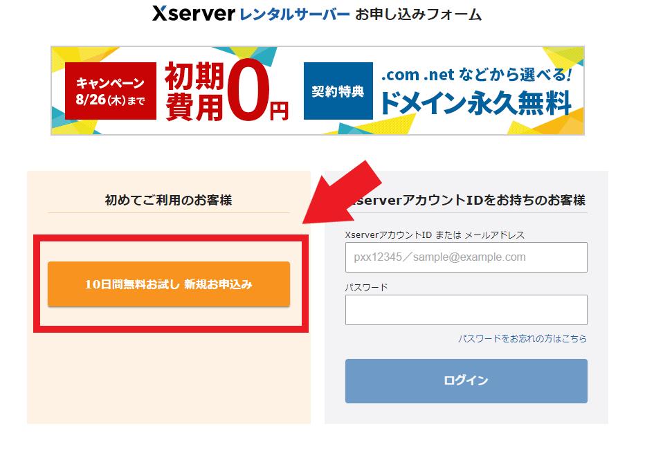 Xserverレンタルサーバー申し込みフォームから「10日間無料お試し 新規お申込み」を選択します