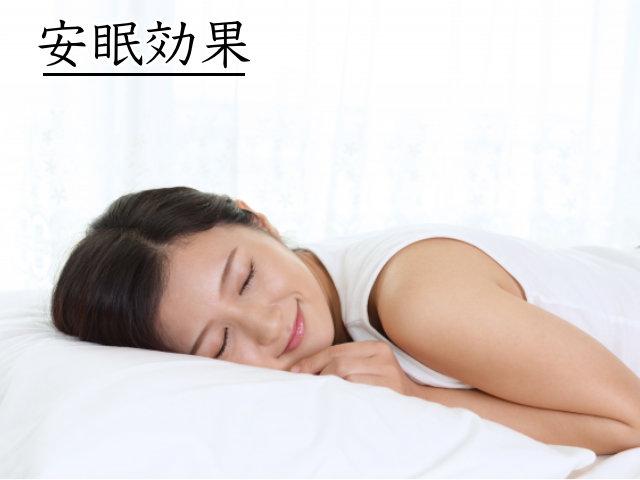 シャワーでスッキリし、リラックスできたら安眠効果に繋がります